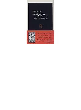 サリンジャー 伝説の半生、謎の隠遁生活(中公新書)