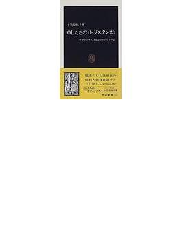 OLたちの〈レジスタンス〉 サラリーマンとOLのパワーゲーム(中公新書)