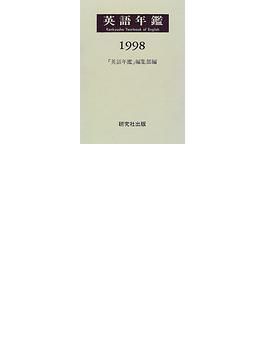 英語年鑑 1998