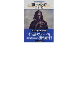 覇王の道(ハヤカワ文庫 JA)