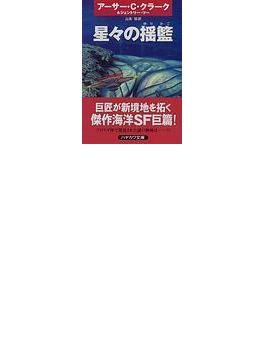 星々の揺籃(ハヤカワ文庫 SF)