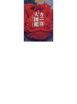 カニ食大図鑑