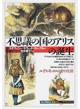 「不思議の国のアリス」の誕生