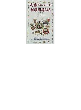 定番メニューの料理用語145 和食編