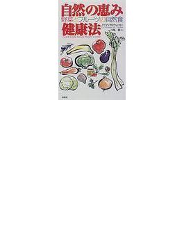 自然の恵み健康法 野菜とフルーツの自然食