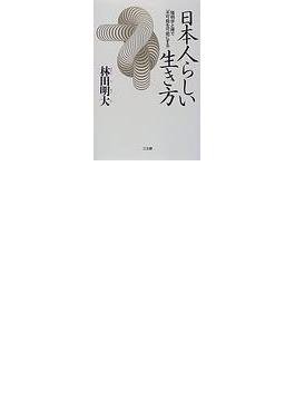 日本人らしい生き方 陽明学と禅で「不可能を可能にする」
