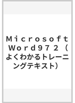 Microsoft Word97 2