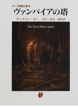 ヴァンパイアの塔(創元推理文庫)