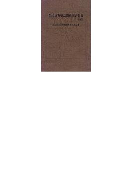 全国地方史誌関係図書目録 国立国会図書館納本非流通図書 1996