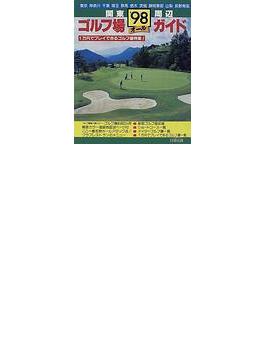 関東周辺ゴルフ場オールガイド '98