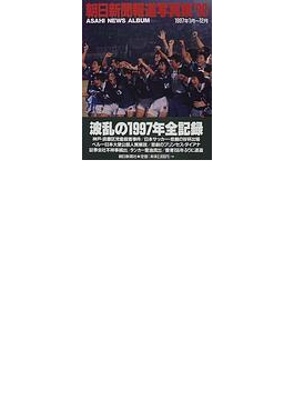 朝日新聞報道写真集 '98