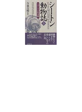 シートン動物誌 5 スカンクの社交術