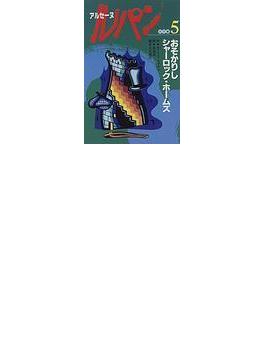 アルセーヌ・ルパン名作集 5 おそかりしシャーロック・ホームズ