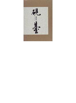 硯台 中国の硯