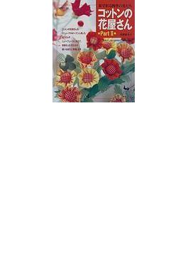 コットンの花屋さん 布で彩る四季の花たち Part 2