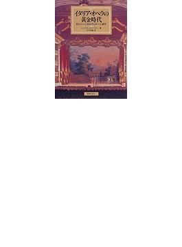 イタリア・オペラの黄金時代 ロッシーニからプッチーニまで