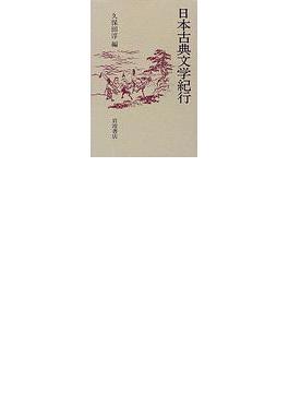 日本古典文学紀行