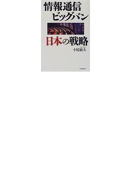 情報通信ビッグバン日本の戦略