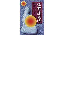 仏教の健康法