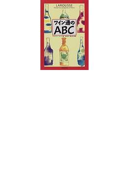 ラルース ワイン通のABC