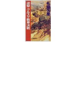 逆撃クルスク戦車決戦(C★NOVELS)