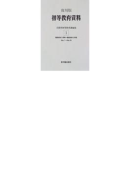 初等教育資料 復刻版 1 No.1〜No.10(昭和25年5月号〜昭和26年2月号)
