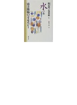 鶴見和子曼荼羅 コレクション 5 水の巻
