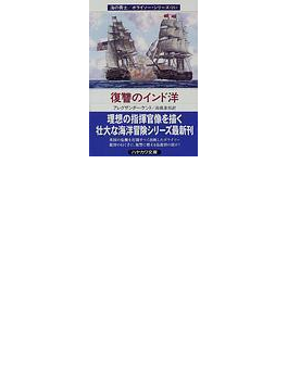復讐のインド洋(ハヤカワ文庫 NV)