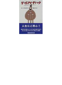 デッドアイ・ディック(ハヤカワ文庫 SF)