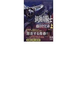 鋼鉄の騎士 上巻(新潮文庫)