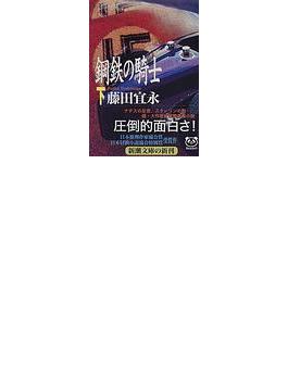 鋼鉄の騎士 下巻(新潮文庫)