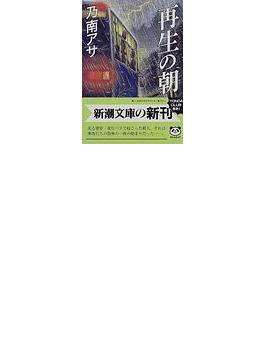 再生の朝(新潮文庫)