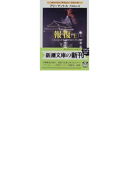 報復 上巻(新潮文庫)