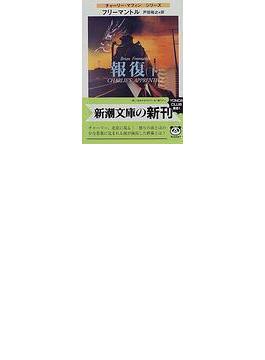 報復 下巻(新潮文庫)