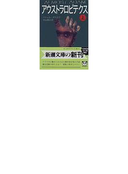 アウストラロピテクス 上巻(新潮文庫)