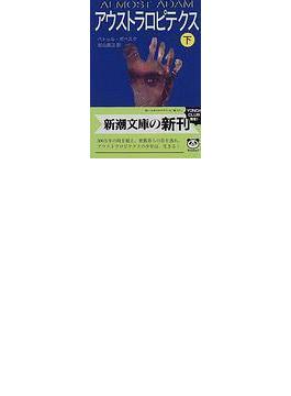 アウストラロピテクス 下巻(新潮文庫)