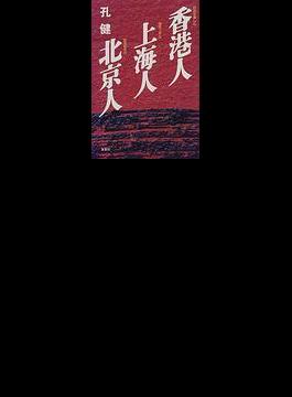 香港人・上海人・北京人