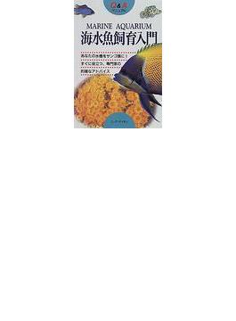 海水魚飼育入門 Q&Aマニュアル