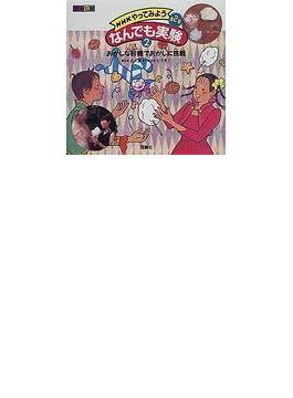 NHKやってみようなんでも実験 理論社版 第2集2 おかしな砂糖でおかしに挑戦