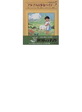 小学館世界の名作 5 アルプスの少女ハイジ