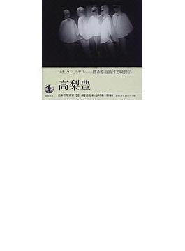 日本の写真家 35 高梨豊
