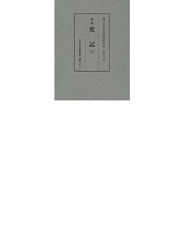 史記 影印 11