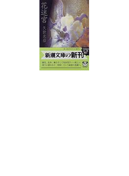 花迷宮(新潮文庫)