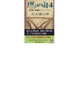 燃えあがる緑の木 第2部 揺れ動く(ヴァシレーション)(新潮文庫)