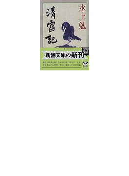 清富記(新潮文庫)