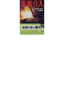 軍事介入(新潮文庫)