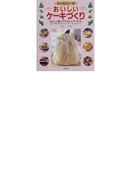 ローカロリーのおいしいケーキづくり おいしく食べてやさしくダイエット だれでも作れる人気ケーキ クッキー、冷んやりデザート