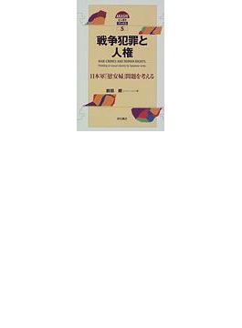 戦争犯罪と人権 日本軍「慰安婦」問題を考える