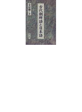 古代朝鮮語と日本語
