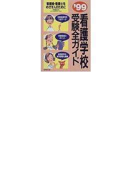 看護学校受験全ガイド 看護婦・看護士を目ざす人のために '99
